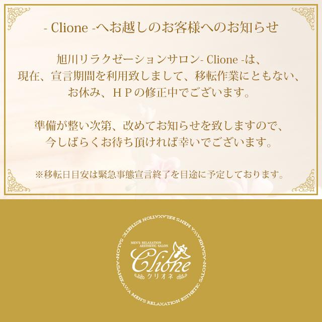 - Clione -へお越しのお客様へのお知らせ|写真